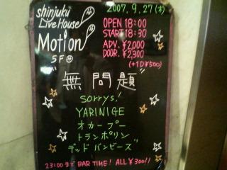 新宿モーション